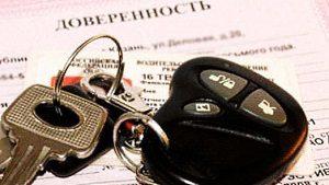 Продажа авто по генеральной доверенности